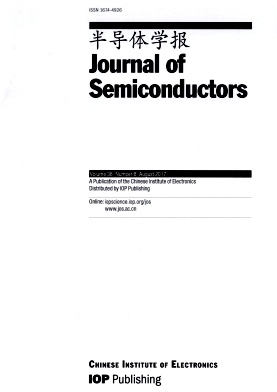 《Journal of Semiconductors》2017年08期