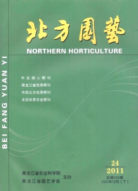 Northern Horticulture》-2011-24
