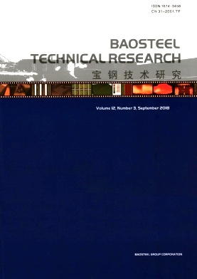Baosteel Technical Research2018年第03期