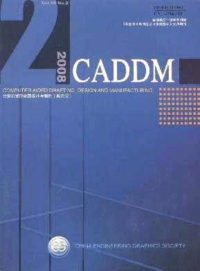 Computer Aided Drafting,Design and Manufacturing杂志2008年第02期
