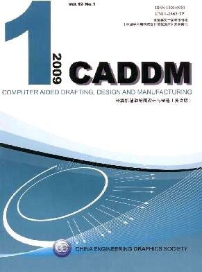 Computer Aided Drafting,Design and Manufacturing杂志2009年第01期