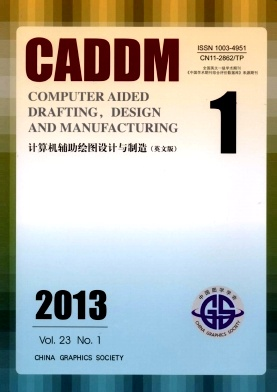 《Computer Aided Drafting,Design and Manufacturing》2013年01期
