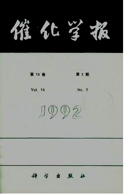Chinese Journal of Catalysis杂志电子版1992年第02期
