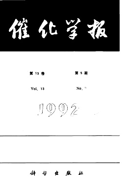 Chinese Journal of Catalysis杂志电子版1992年第06期
