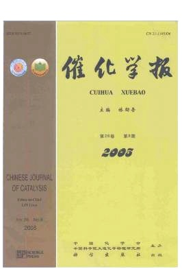 Chinese Journal of Catalysis杂志电子版2005年第08期