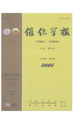 Chinese Journal of Catalysis杂志电子版2005年第12期