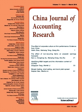 China Journal of Accounting Research2018年第01期