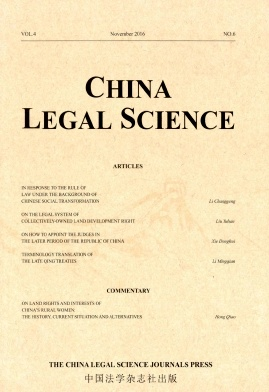 《China Legal Science》2016年06期