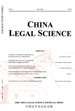 China Legal Science2018年第04期
