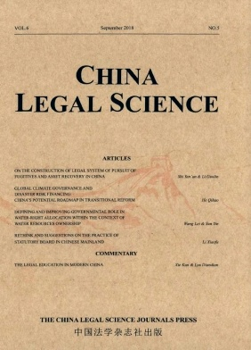 China Legal Science2018年第05期