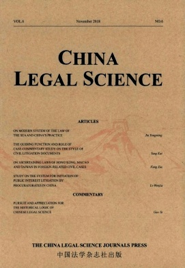 China Legal Science2018年第06期