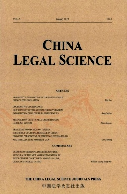 China Legal Science2019年第01期