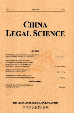 China Legal Science2019年第02期