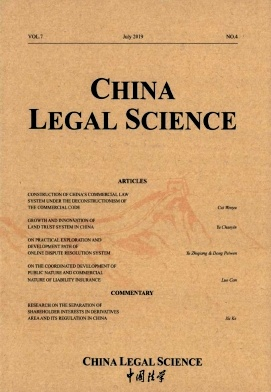 China Legal Science2019年第04期