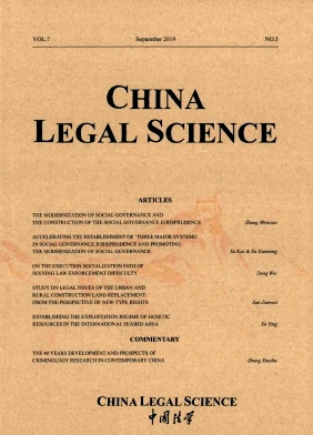 China Legal Science2019年第05期