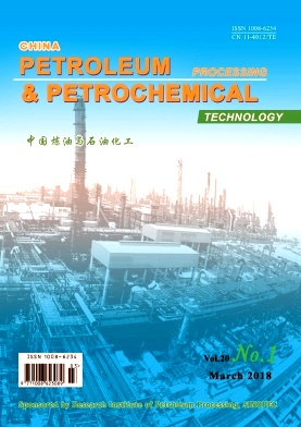 China Petroleum Processing & Petrochemical Technology2018年第01期