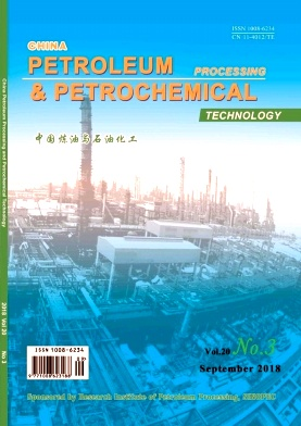 China Petroleum Processing & Petrochemical Technology2018年第03期