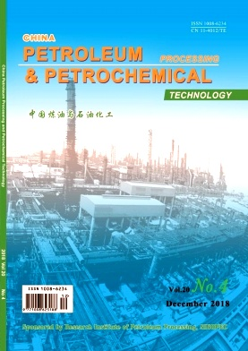 China Petroleum Processing & Petrochemical Technology2018年第04期