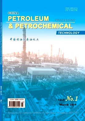 China Petroleum Processing & Petrochemical Technology2019年第01期
