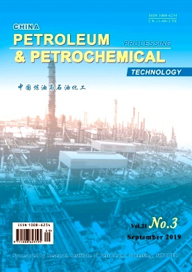 China Petroleum Processing & Petrochemical Technology2019年第03期