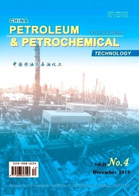 China Petroleum Processing & Petrochemical Technology2019年第04期