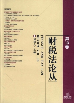 《Finance and Tax Law Review》2013年00期