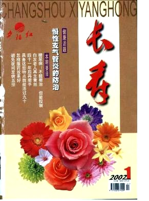 长寿电子杂志2002年第01期
