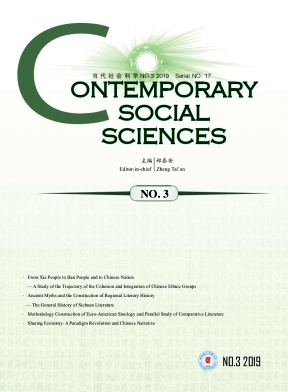 Contemporary Social Sciences杂志