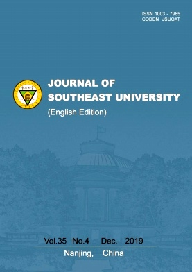 《Journal of Southeast University(English Edition)》2019年04期