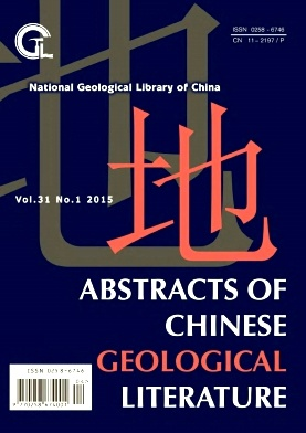 Abstracts of Chinese Geological Literature2015年第01期