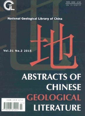 Abstracts of Chinese Geological Literature2015年第02期