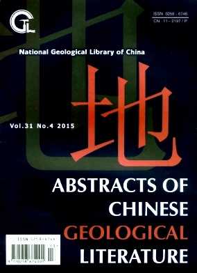 Abstracts of Chinese Geological Literature2015年第04期
