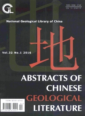 Abstracts of Chinese Geological Literature2016年第01期