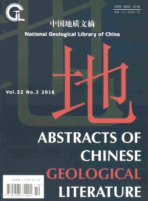Abstracts of Chinese Geological Literature2016年第03期