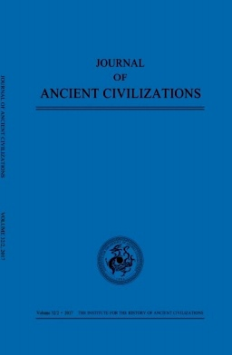 Journal of Ancient Civilizations杂志