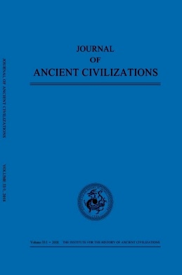 推荐杂志:Journal of Ancient Civilizations
