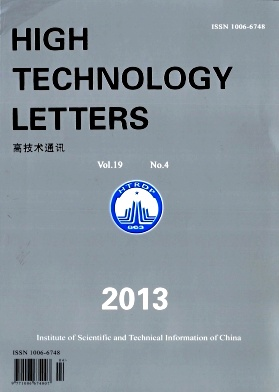 《High Technology Letters》2013年04期