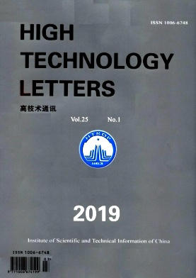 《High Technology Letters》2019年01期