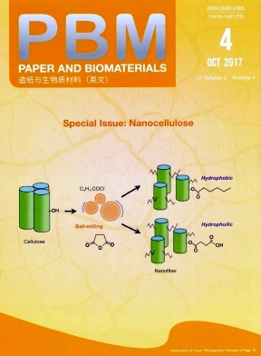 Paper and Biomaterials2017年第04期