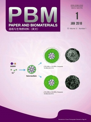 Paper and Biomaterials2018年第01期