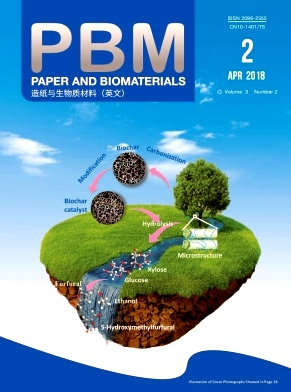 Paper and Biomaterials2018年第02期