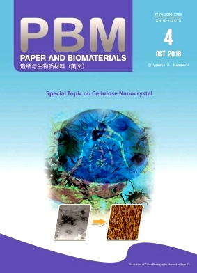 Paper and Biomaterials杂志2018年第04期