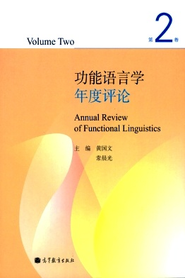 Annual Review of Functional Linguistics2010年第00期