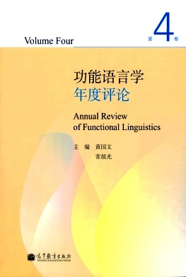 Annual Review of Functional Linguistics2013年第00期