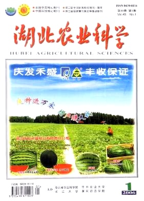 Hubei Agricultural Sciences》-2006-01