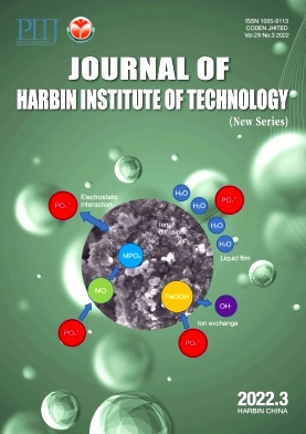 Journal of Harbin Institute of Technology(New series)