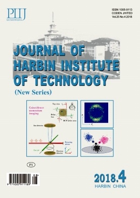Journal of Harbin Institute of Technology(New series)2018年第04期