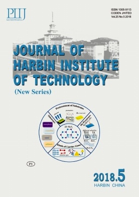 Journal of Harbin Institute of Technology(New series)2018年第05期