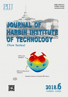 Journal of Harbin Institute of Technology(New series)2018年第06期