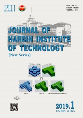 Journal of Harbin Institute of Technology(New series)2019年第01期